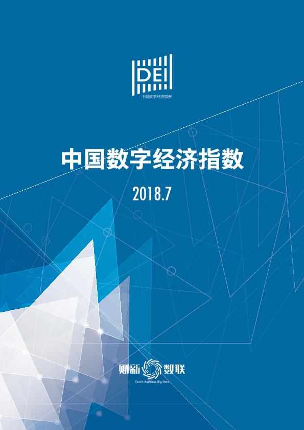 DEI-2018年7月中国数字经济指数报告-2018.7-19页