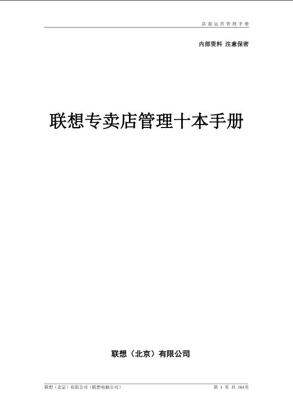 联想-《联想专卖店运营管理手册(全套10本)》-161页