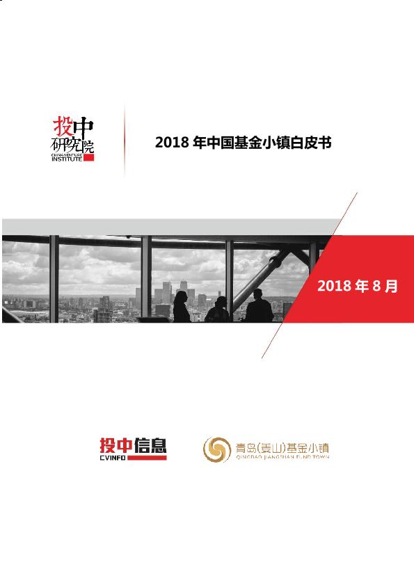 2018 年中国基金小镇白皮书-投中研究院-2018.08-32页