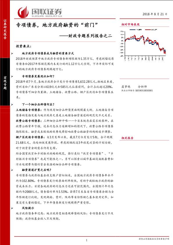 """财政专题系列报告之二:专项债券,地方政府融资的""""前门""""-20180821-国联证券-23页"""