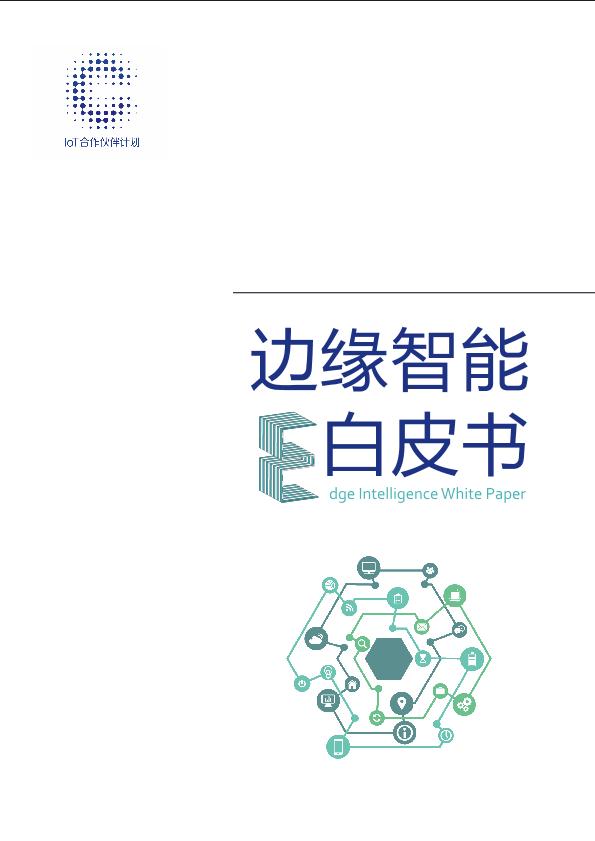 ICA联盟-2018年边缘智能白皮书-2018.8-64页