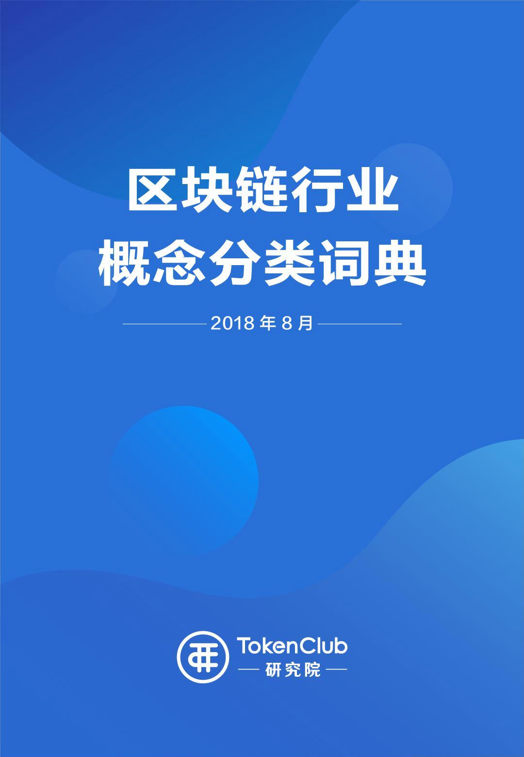 TokenClub-区块链行业概念分类词典-2018.8-39页
