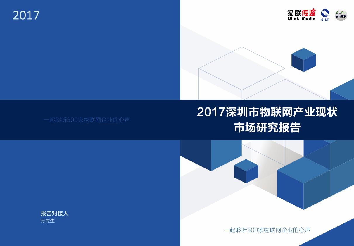 物联传媒-2017深圳市物联网产业现状市场研究报告精简版-2018.8-24页