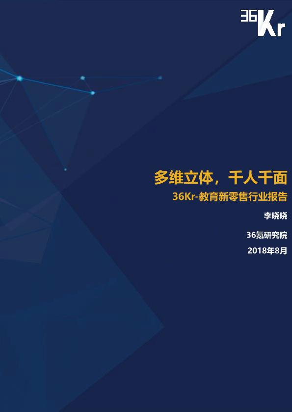 教育新零售研究报告-36氪研究院-2018.08-35页