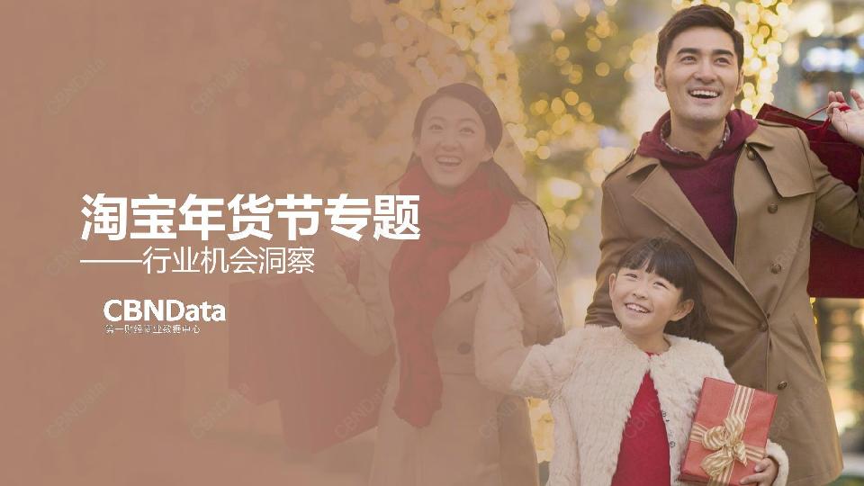 CBNData-淘宝年货节专题行业机会洞察-2018.9-40页
