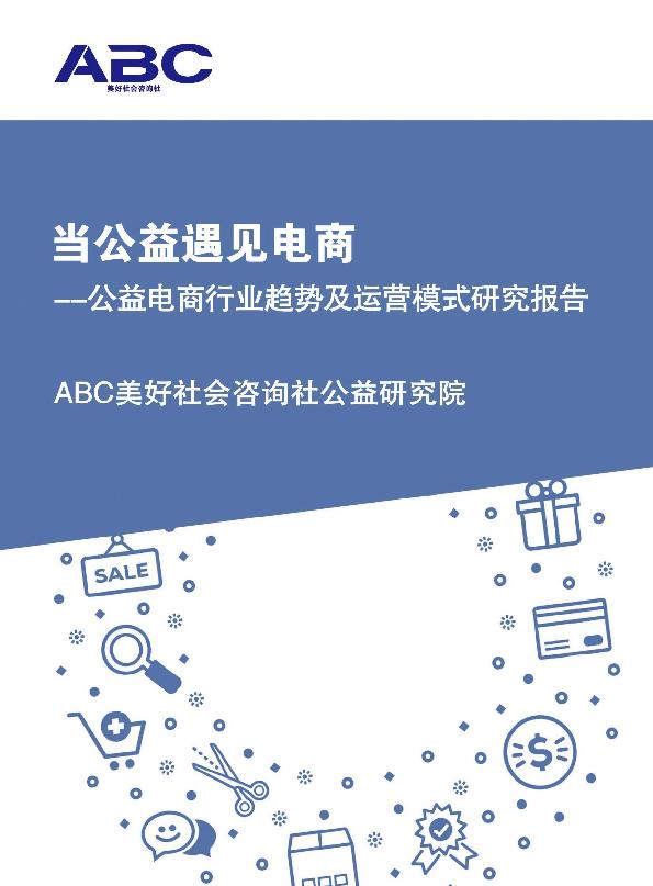 美好社会咨询社-公益电商行业趋势及运营模式研究报告-2018.8-28页