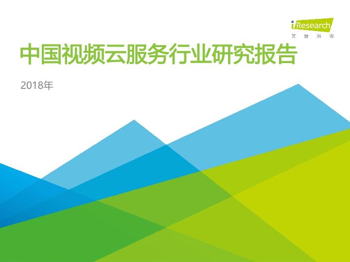 艾瑞-2018年中国视频云服务行业研究报告-2018.8-61页