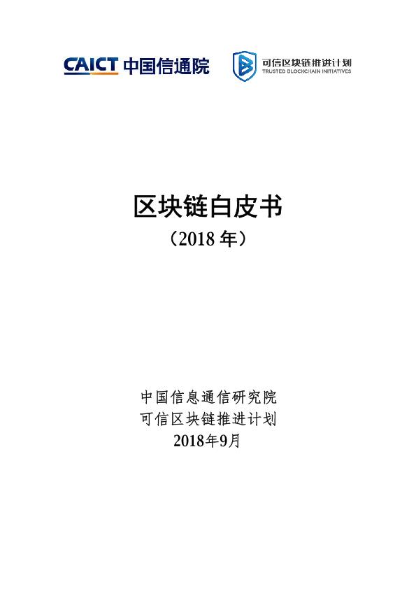 信通院-中国区块链白皮书(2018)-2018.9-38页