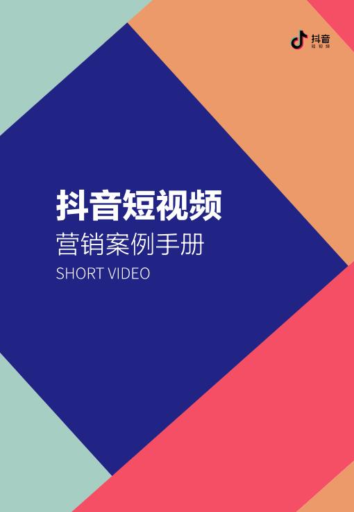 抖音短视频营销案例手册-抖音-2018.09-70页