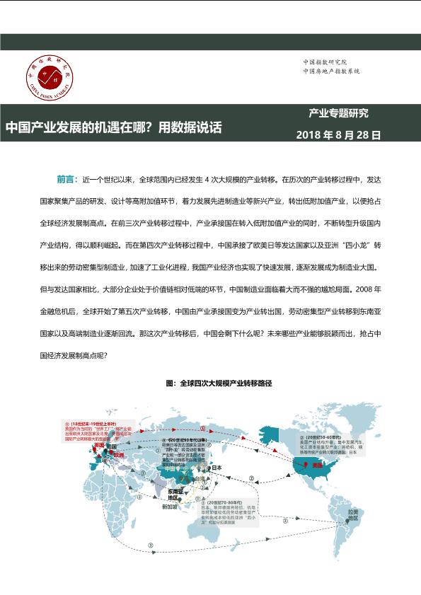 中指-中国产业发展的机遇在哪?用数据说话-2018.8.28-14页