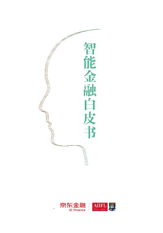 京东金融-智能金融白皮书-2018.8-38页