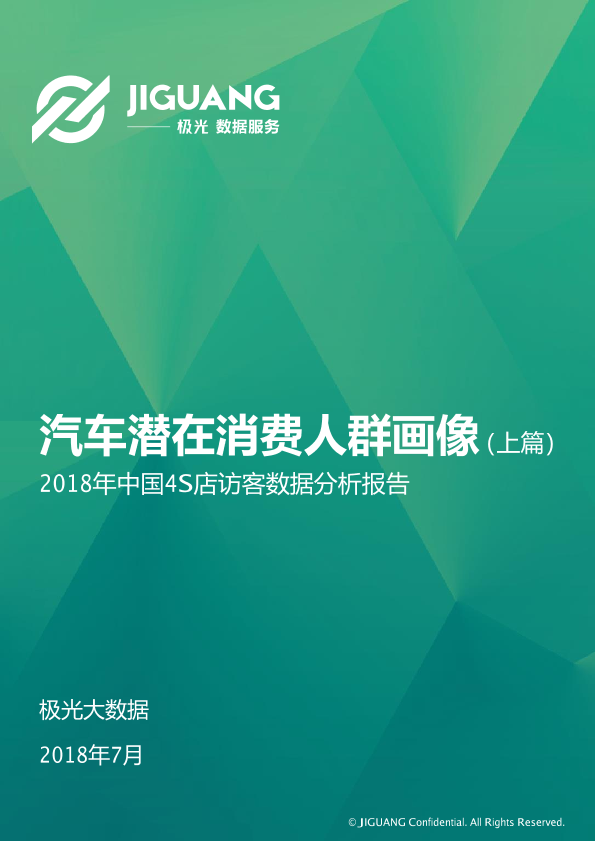 极光大数据-2018年中国4S店访客数据分析报告:汽车潜在消费人群画像(上篇)-2018.7-21页