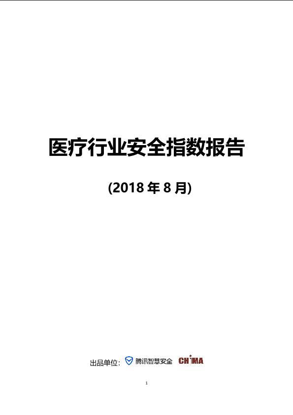 腾讯-医疗行业安全指数报告-2018.8-29页