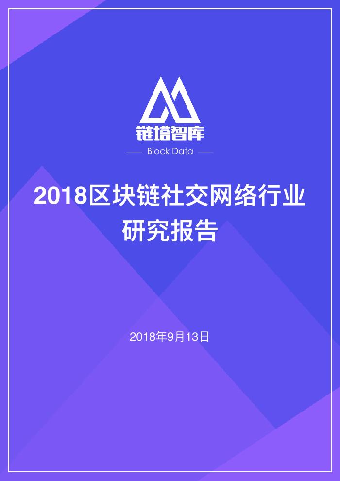 链塔智库-2018区块链社交网络行业研究报告-2018.9.13-39页