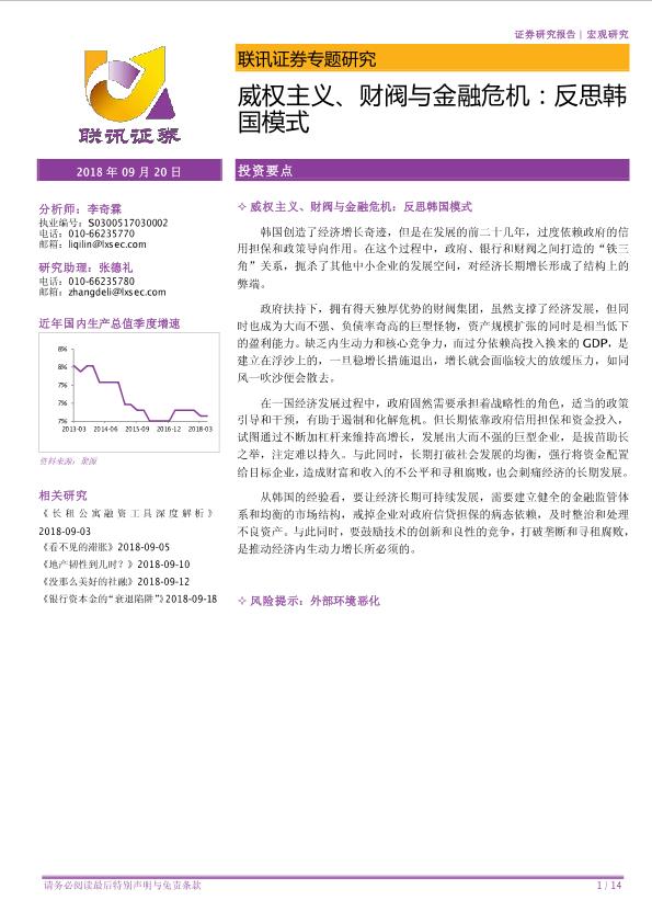 宏观专题研究:威权主义、财阀与金融危机,反思韩国模式-20180920-联讯证券-14页