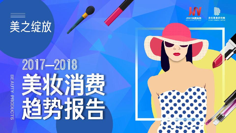 京东-2017-2018美妆消费趋势报告-2018.9-38页