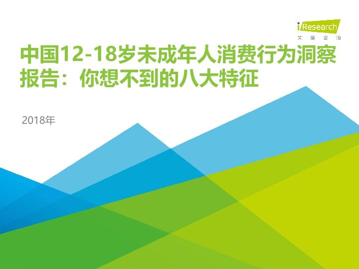 艾瑞-2018年中国12-18岁未成年人消费行为洞察报告-2018.9-17页