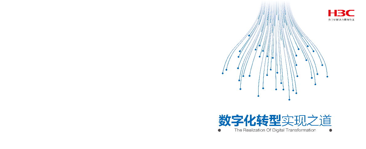 新华三-数字化转型之道-2018.9-18页