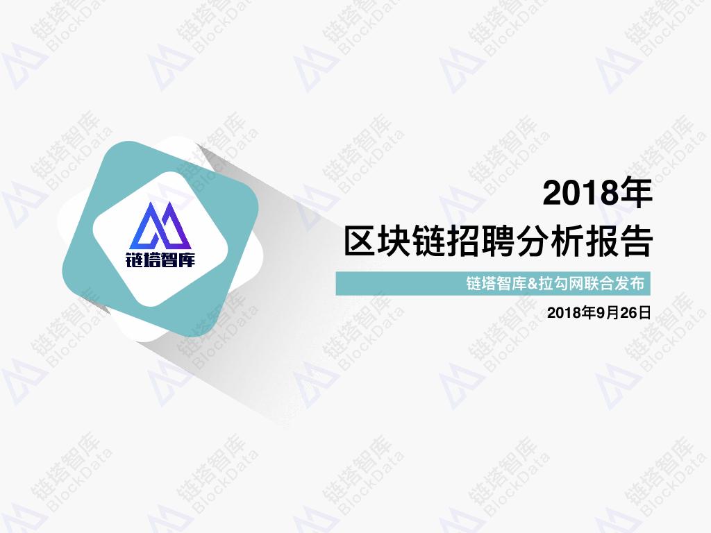 链塔智库&拉勾网-2018年区块链招聘分析报告-2018.9.26-29页