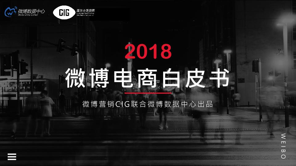 微博-2018电商行业报告-2018.10-44页