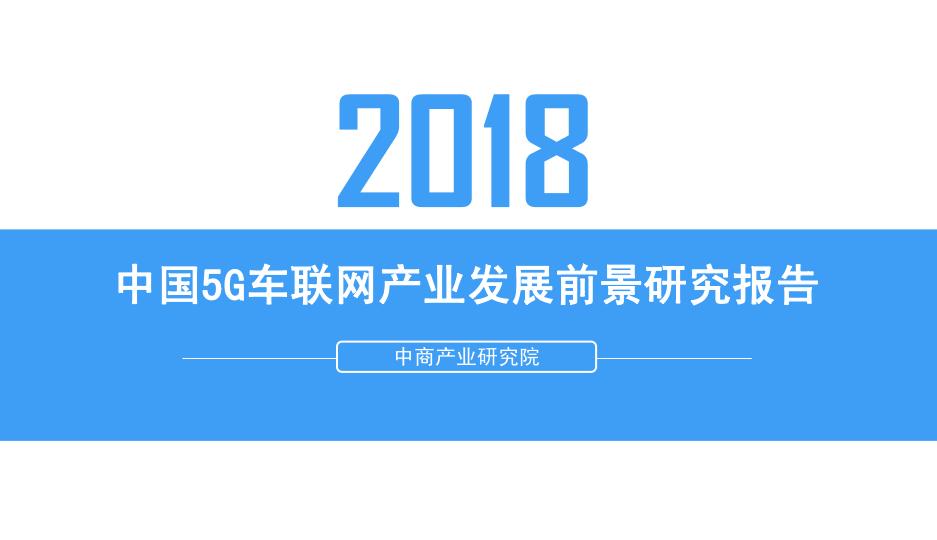 中商产业研究院-2018中国5G车联网产业发展前景研究报告-2018.10-32页