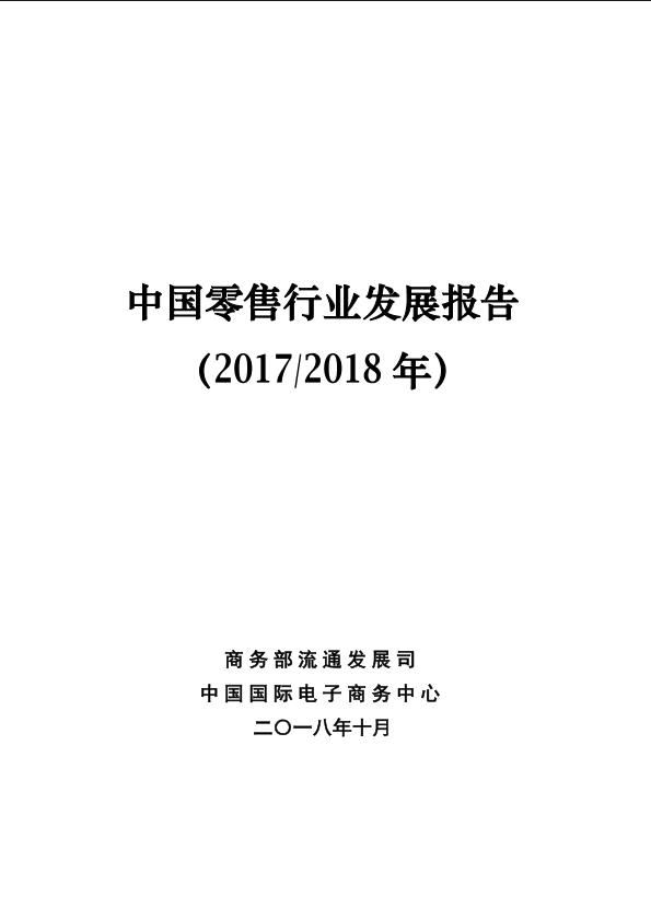 商务部-2017-2018中国零售行业发展报告-2018.10-38页