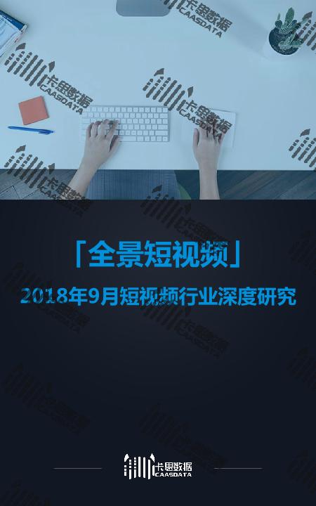 卡思数据-2018年9月短视频行业深度研究-2018.10-14页