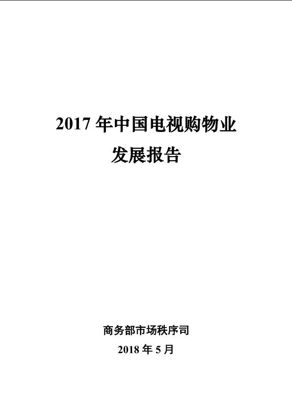 商务部-2017年中国电视购物业发展报告-2018.5-15页