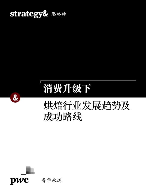 普华永道-消费升级下, 烘焙行业发展趋势及成功路线-2018.11-14页