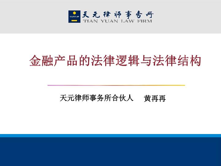 天元律所-金融产品的法律逻辑与法律结构-99页