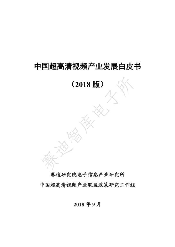 赛迪智库-中国超高清视频产业发展白皮书-2018.9-49页