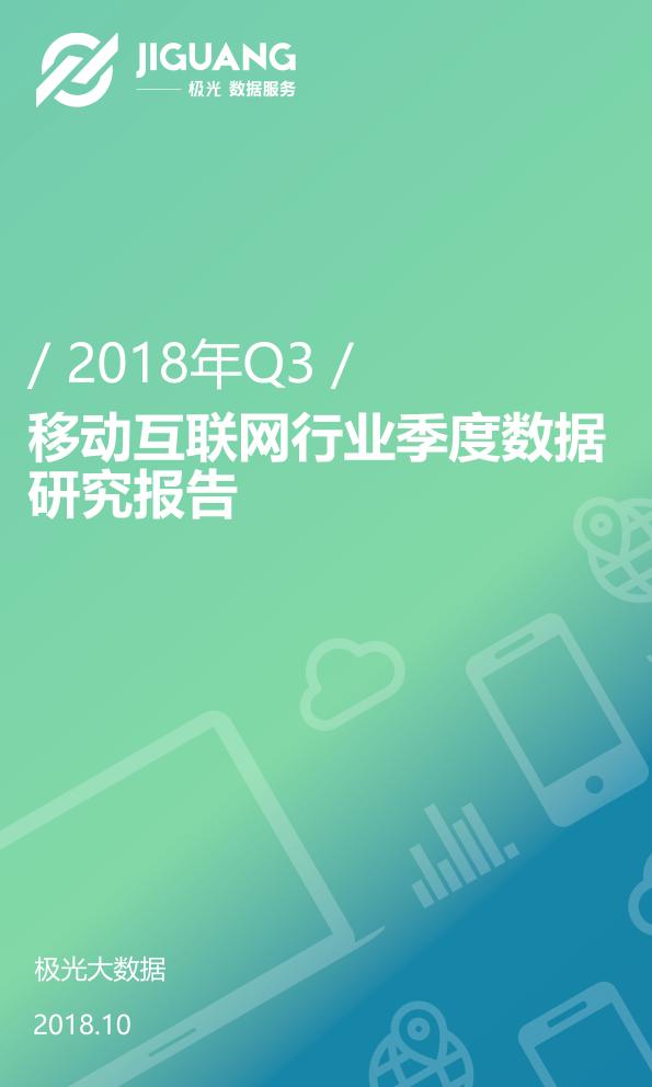 极光大数据-2018年Q3移动互联网行业季度数据研究报告-2018.10-55页