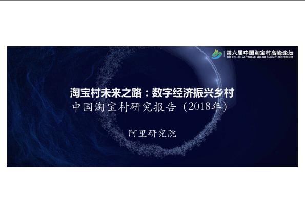 阿里研究院-2018年中国淘宝村研究报告(电商)-2018.11-16页