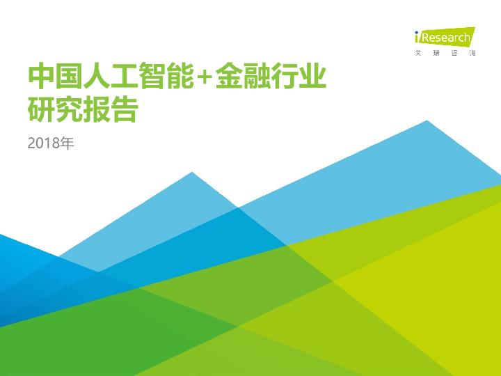 艾瑞-2018年中国人工智能金融行业研究报告-2018.11-48页