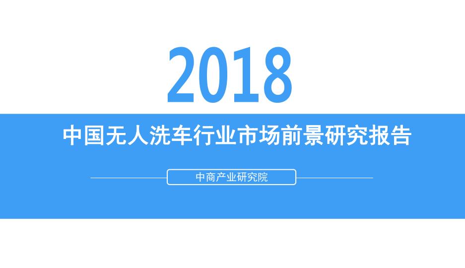 中商产业研究院-2018中国无人洗车行业市场前景研究报告-2018.11-32页