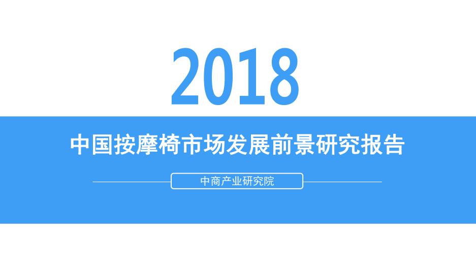 中商产业研究院-2018中国按摩椅市场发展前景研究报告-2018.11-35页