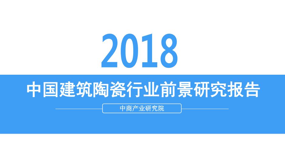 中商产业研究院-2018中国建筑陶瓷行业前景研究报告-2018.11-30页