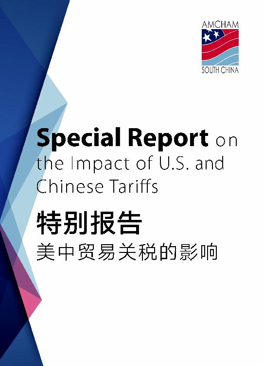 美中贸易关税的影响-华南美国商会-2018.11-19页