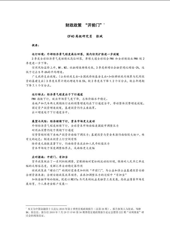 CF40-财政政策开前门-2018.11-48页