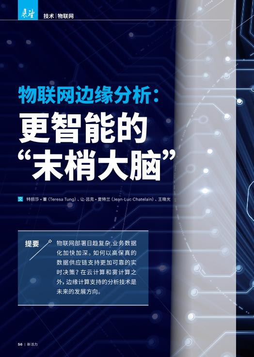 """埃森哲-物联网边缘分析:更智能的""""末梢大脑""""-2018.11-8页"""