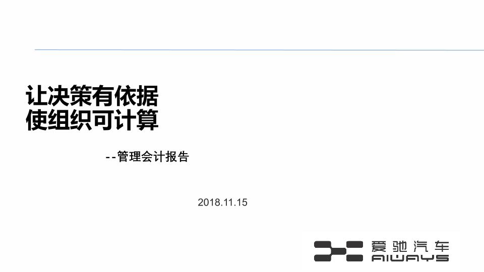 爱驰汽车谷峰-让决策有依据使组织可计算-2018.11-10页