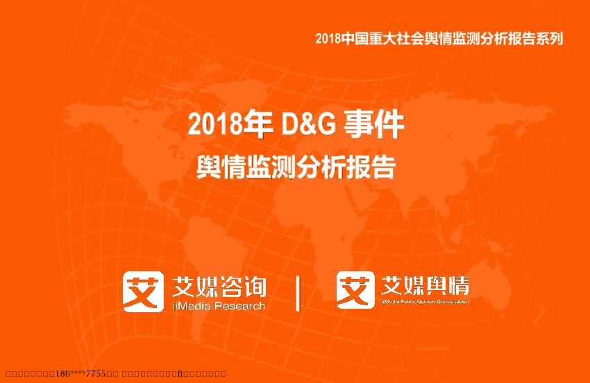 艾媒-2018年 D&G 事件舆情监测分析报告-2018.11-18页