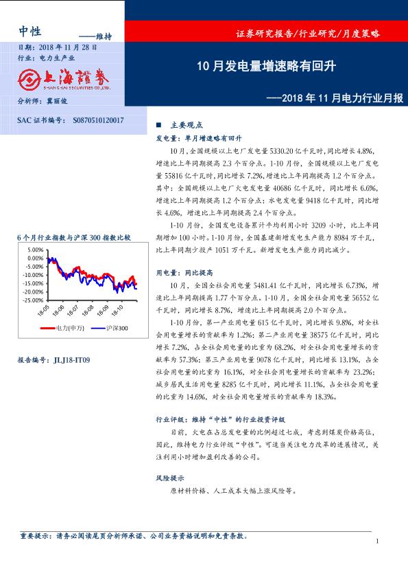 2018年11月电力行业月报:10月发电量增速略有回升-20181128-上海证券-12页