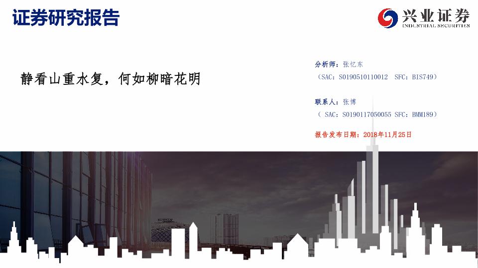保险行业:静看山重水复,何如柳暗花明-20181125-兴业证券-36页