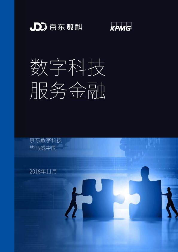 京东数科-数字科技服务金融-2018.11-47页