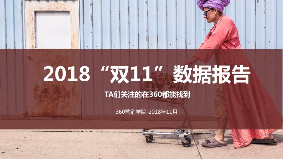 """2018""""双11""""数据报告-360营销学院-2018.11-11页"""