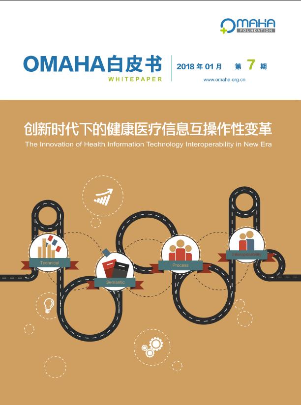 OMAHA-创新时代下的健康医疗信息互操作性变革-2018.1-37页