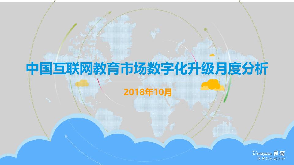 易观-中国互联网教育市场数字化升级月度分析-2018.10-14页