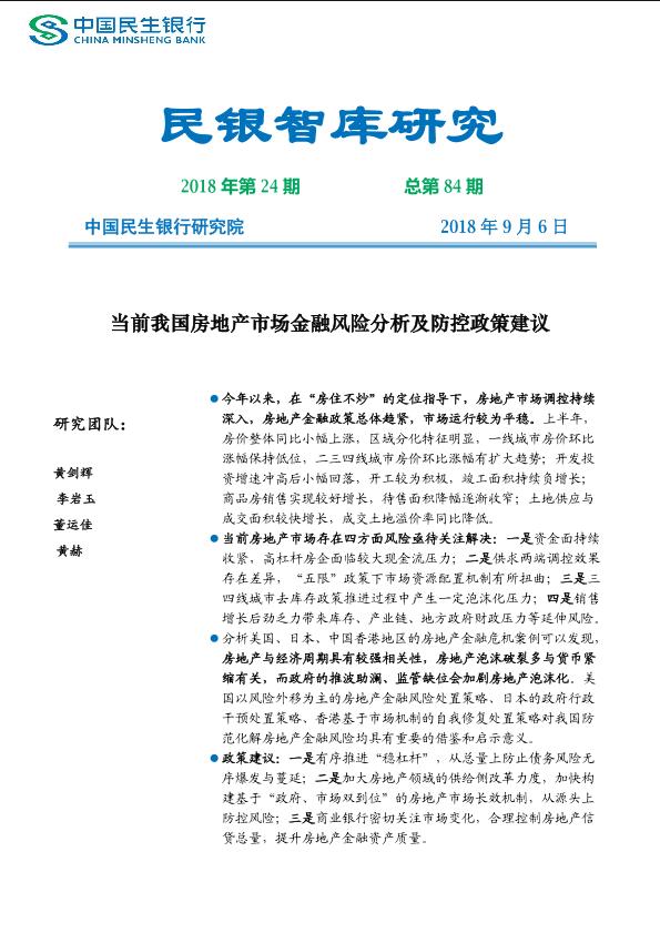 民生银行-当前我国房地产市场金融风险分析及防控政策建议-2018.9-30页