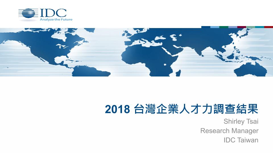 IDC-2018台湾企业人才力调查报告-2018.11-19页
